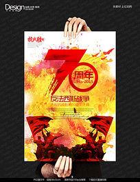 彩墨抗战胜利70周年反法西斯海报设计