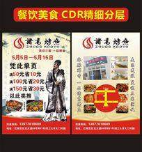餐饮烤鱼宣传单设计下载