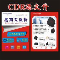 创维机顶盒红色cdr宣传单