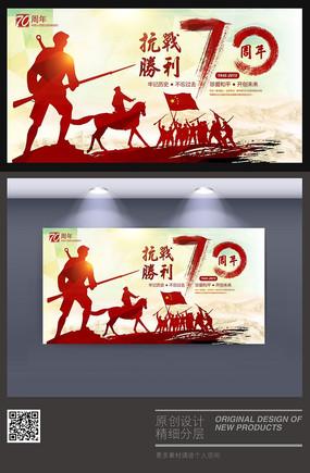 创意红兵抗战胜利70周年活动海报