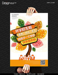 创意培训班开学招生海报设计