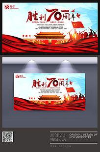 创意祖国抗战胜利70周年海报展板