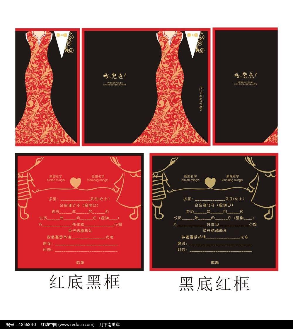 传统中国风结婚喜帖模板