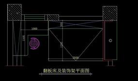 翻板床及装饰架平面图