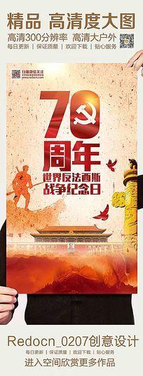 反法西斯战争70周年海报设计
