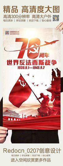 反法西斯战争胜利70周年海报模板
