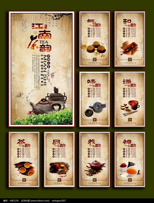 化字体 喝茶 茶叶 中国茶文化 茶文化广告 茶文化单页 茶文化设计 古