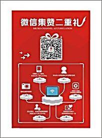 关注公众号集赞流程海报设计
