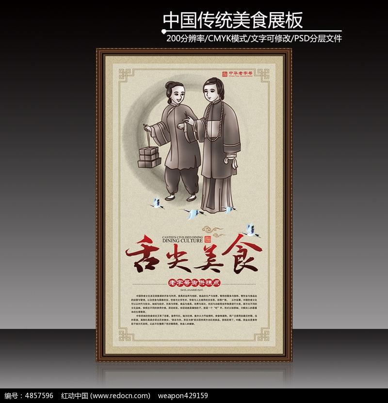 插画 漫画 糕点 饮食文化展板 psd源文件下载 图片模板 舌尖上的中国