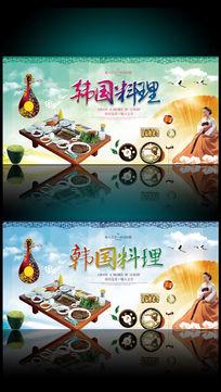 韩国料理韩式美食海报