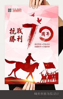 红色抗战胜利70周年海报设计