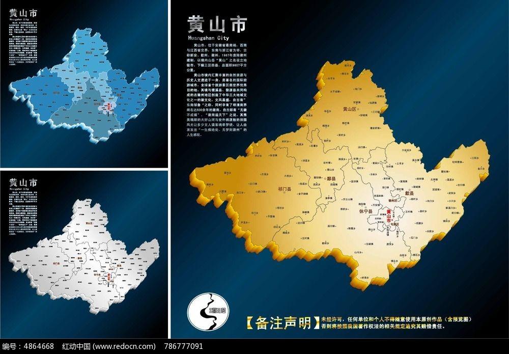 黄山市行政地图