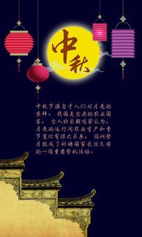 徽州中秋创意海报