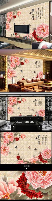 家和富贵牡丹3D玉石中式电视背景墙