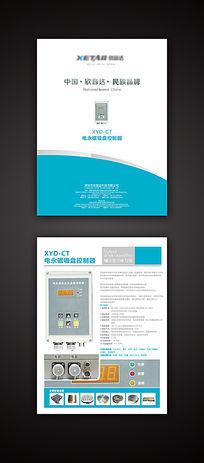 简洁科技产品宣传单设计