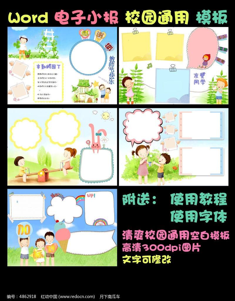 教师节校园通用电子 小报 word 格式 企业 学校