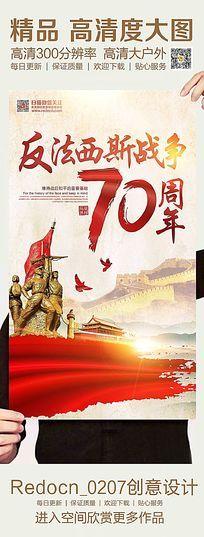 纪念反法西斯胜利70周年海报设计