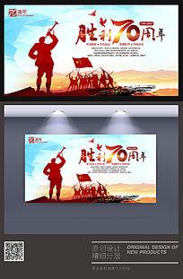 纪念抗日战争胜利70周年海报