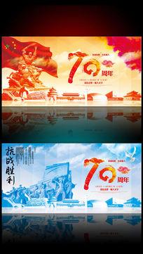 纪念抗日战争胜利70周年宣传海报