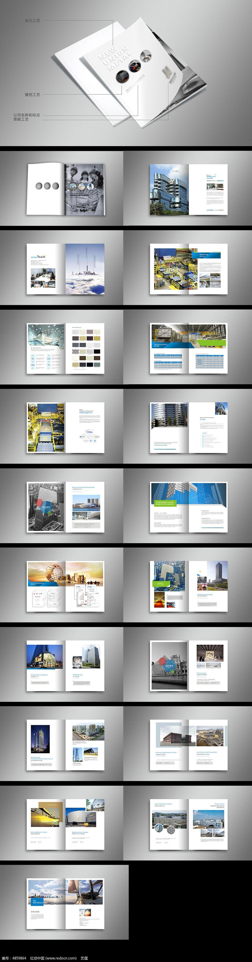金属建材装修施工画册
