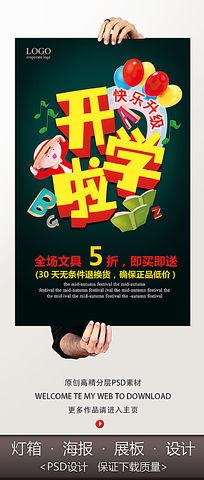开学季商场促销打折海报