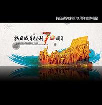 抗日战争胜利70周年中国风海报
