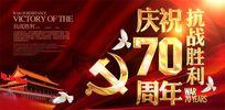 抗战胜利七十周年展板设计