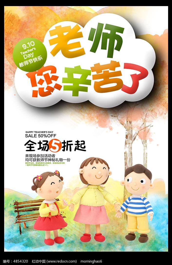 卡通教师节活动海报设计