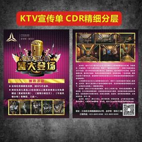 ktv酒吧宣传单页设计下载