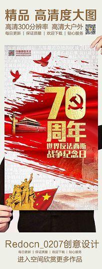 世界反法西斯战争胜利70周年海报设计