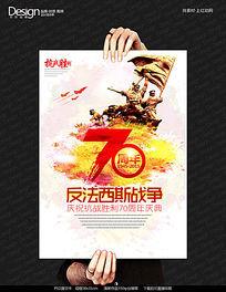 水彩创意抗战胜利70周年反法西斯海报设计