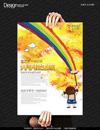 水彩秋季开学招生海报设计