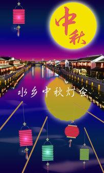 水乡中秋灯会