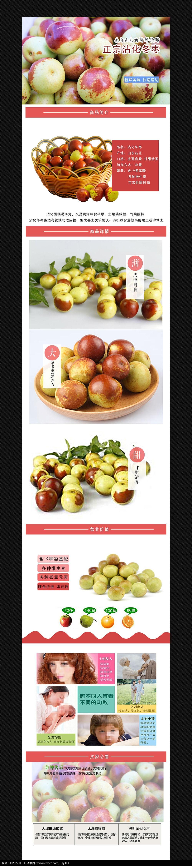 淘宝水果详情页描述模板图片