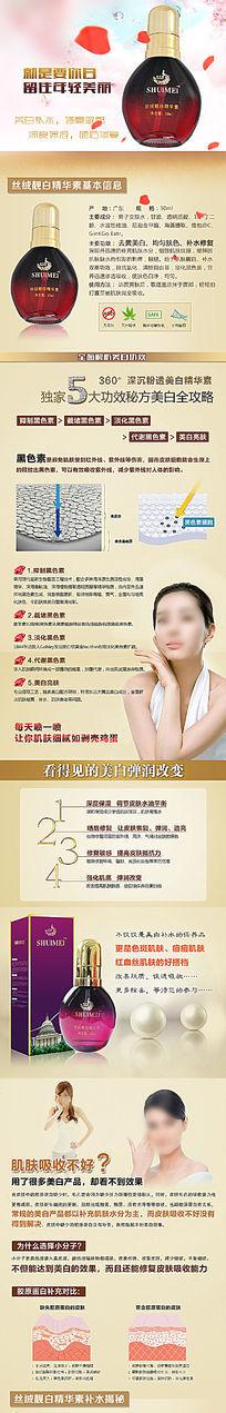 淘宝天猫化妆品详情页设计 PSD