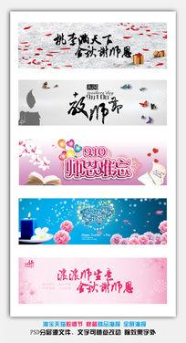 淘宝天猫秋季教师节促销海报PSD源文件模板