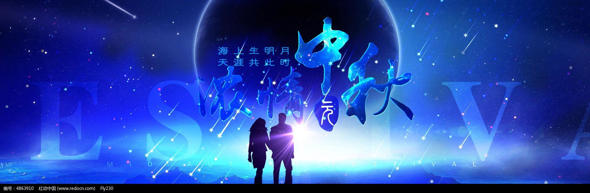 淘宝天猫中秋节炫酷海报设计模板