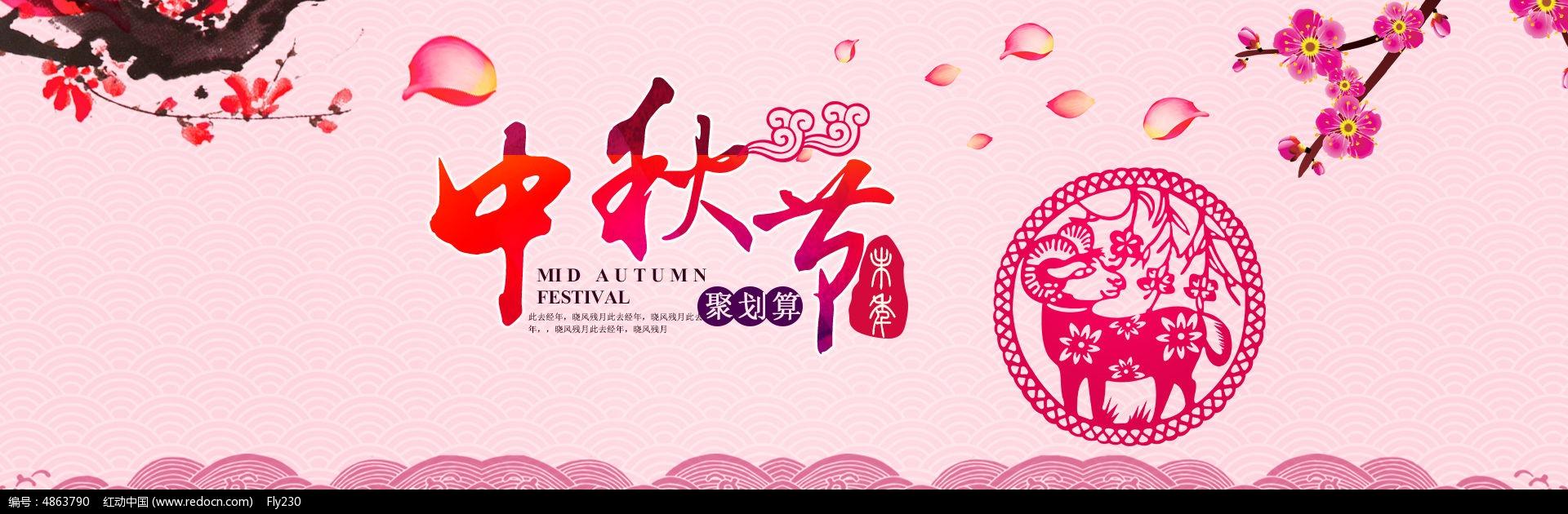 淘宝网店中秋节经典广告设计模板