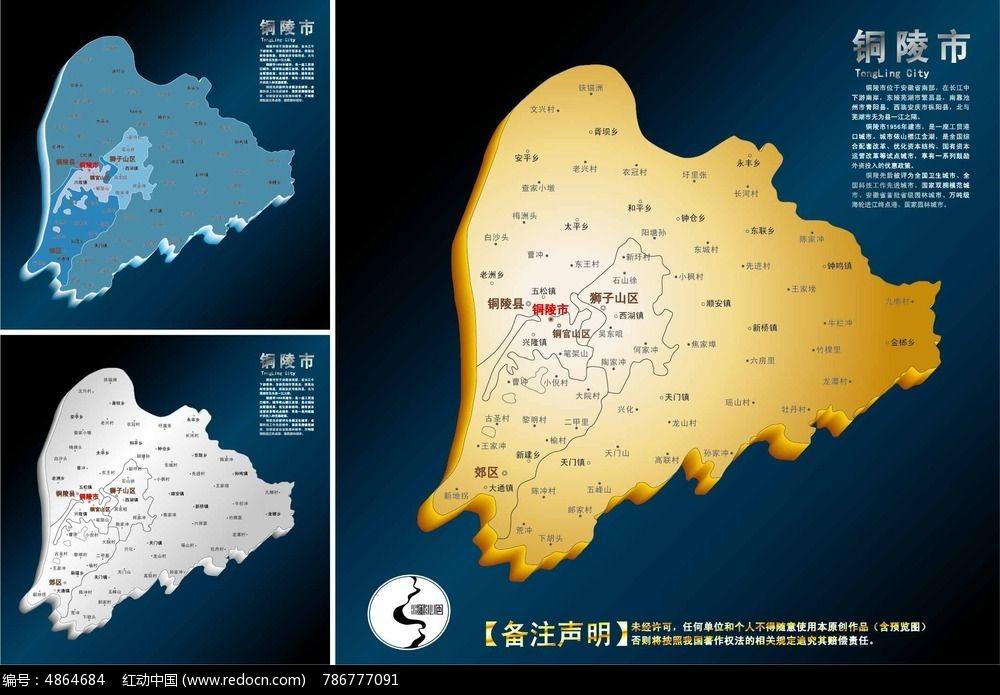 铜陵模式-铜陵市行政地图AI素材下载 编号4864684 红动网图片