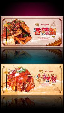 香辣蟹 中国风海报