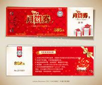 喜庆中秋月饼提货券设计
