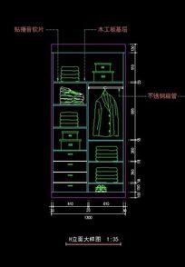 衣柜内部结构施工工艺图纸