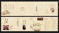 中国风酒业白酒画册折页