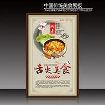 中国风墨晕荷花湘菜展板设计