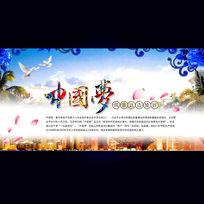中国梦海报展板设计
