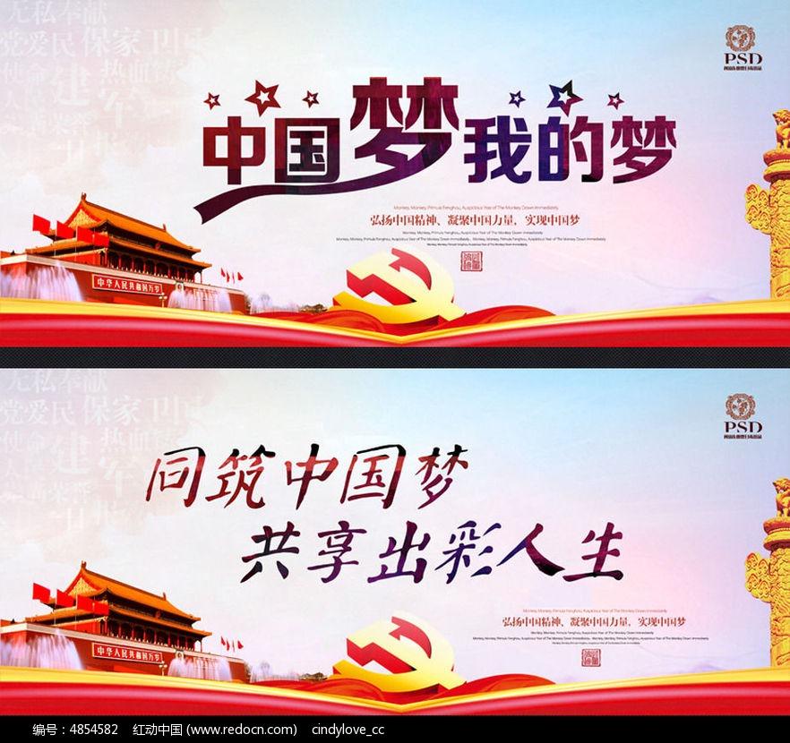 我的梦中国梦内容50字_我的中国梦手抄报内容