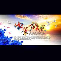中国梦展板海报设计