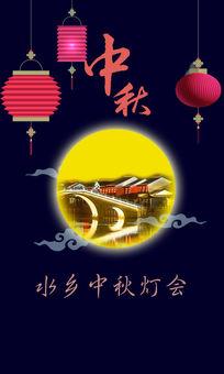 中秋节水乡灯会创意海报图片