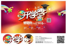 彩色炫光开学季活动海报设计