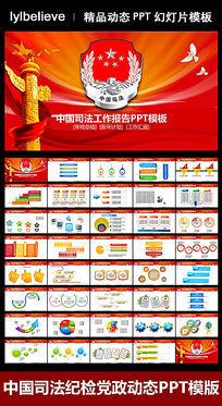 彩色图表中国司法完整框架工作PPT